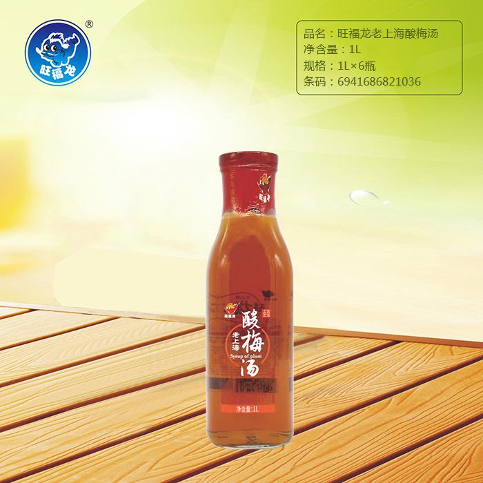 旺BB官网老上海酸梅汤1L