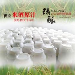 旺福龙原汁米酒
